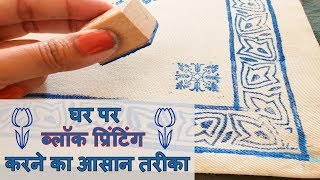 How to print on fabrics