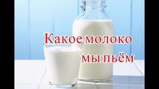 Обзор молока. Задумайтесь что мы пьем.