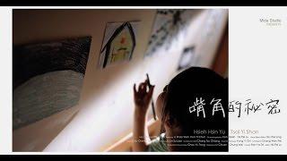 【Ken Hsieh】2014基督教芥菜種會公益微電影-嘴角的秘密 一分鐘預告