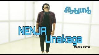 Nenja Unakaga - Sindhubaadh | Dance Cover | Jana Choreography | Yuvan Shankar Raja | Vijaysethupathi