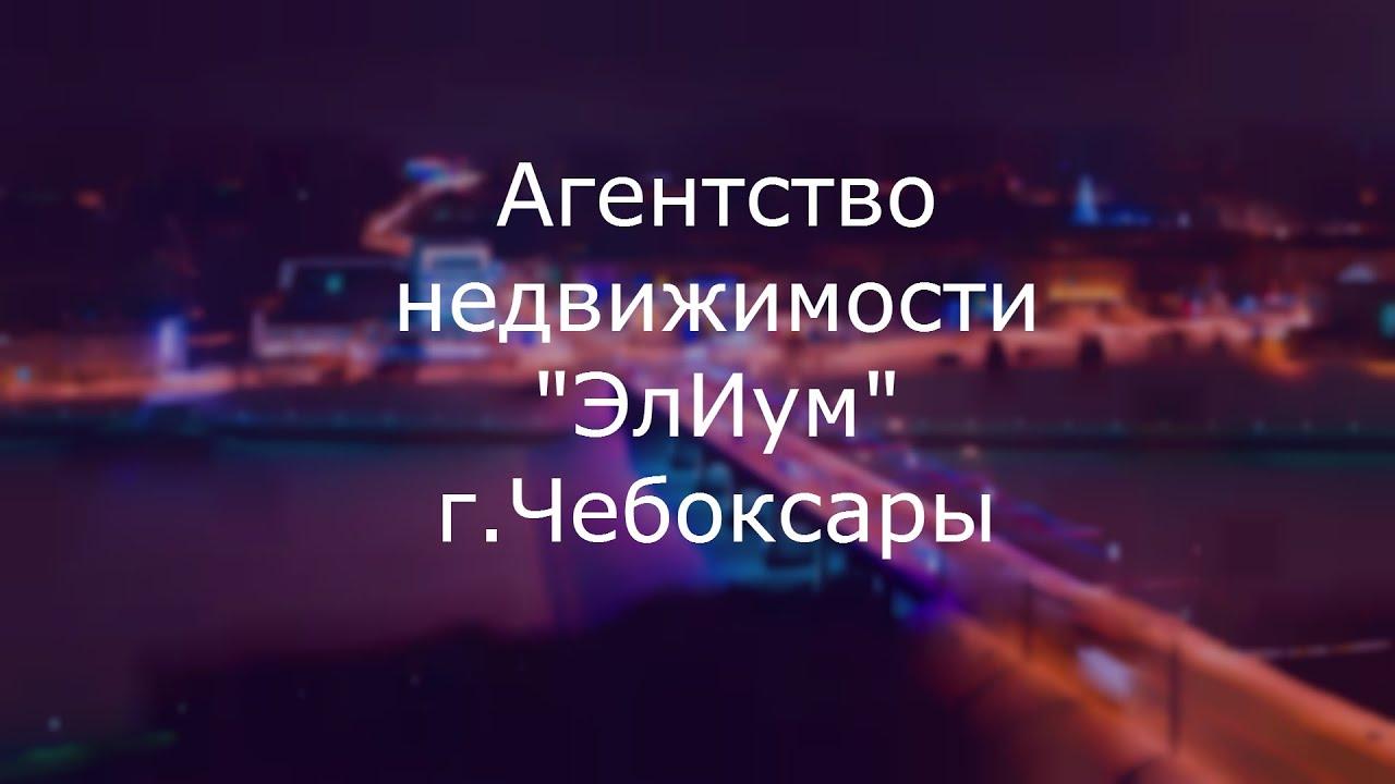 Новый город Чебоксары продажа квартир Стартовая | Купить квартиры .