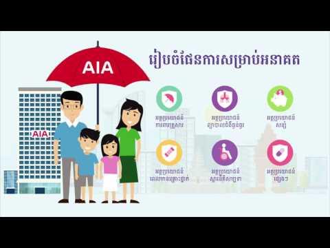 Product Video AIA សម្រាប់ជីវិត