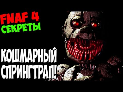 Five Nights At Freddys 4 - КОШМАРНЫЙ СПРИНГТРАП - 5 ночей у Фредди