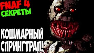 - Five Nights At Freddy s 4 КОШМАРНЫЙ СПРИНГТРАП 5 ночей у Фредди
