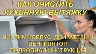 видео Ремонт кухонных вытяжек: что делать, если не работает вытяжной вентилятор
