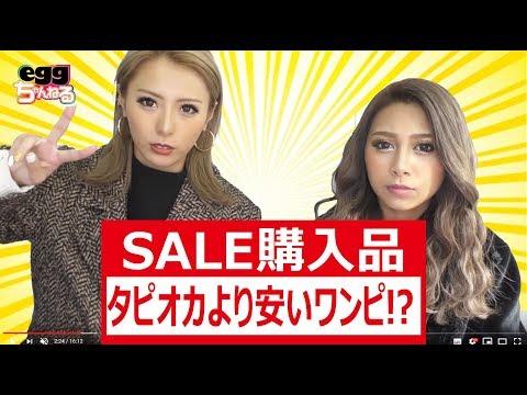 【購入品】ぴと・あいみの年始SALE&最近の購入品✨ fashion