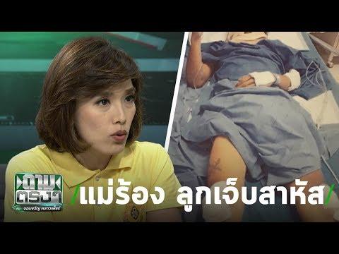 แม่ร้อง ลูกเจ็บสาหัส รพ.ปฏิเสธการรักษา - วันที่ 25 Jul 2019