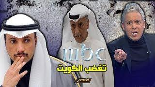 """""""اللي بيته من زجاج"""" تدفع """"M B C """" #السعوديه  الي التراجع عن عرض حلقة تلفزيونية أثارت غضب #الكويت"""