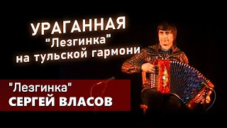Гармонист виртуоз - Сергей Власов - Лезгинка