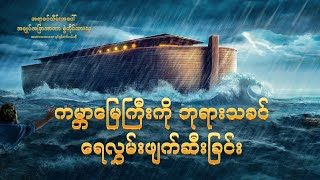 Myanmar Gospel Music Documentary (အရာခပ်သိမ်းအပေါ် အချုပ်အခြာအာဏာ စွဲကိုင်ထားသူ) ကမ္ဘာမြေကြီးကို ဘုရားသခင် ရေလွှမ်းဖျက်ဆီးခြင်း