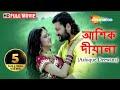 Ashique Deewana HD Superhit Bengali Movie Anubhav Barsha Mihirdas Samresh