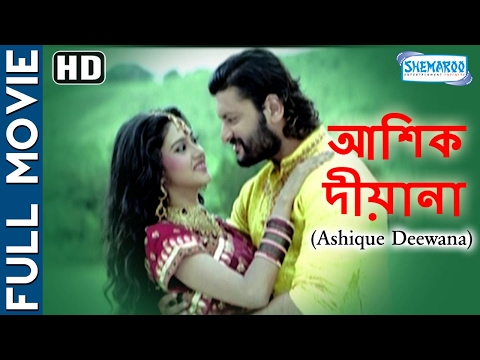 Ashique Deewana (HD) - Superhit Bengali...