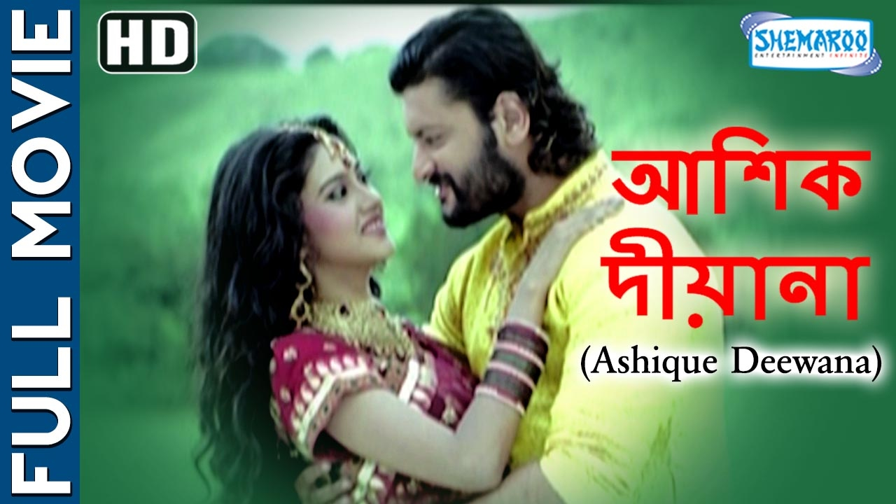 deewana bengali 3gp movie download