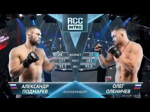 RCC: Intro | Олег Оленичев Vs Александр Подмарев | Рубка | Полный бой