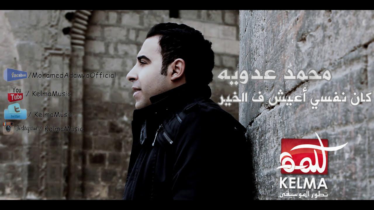 Mohamed Adawya محمد عدويه كان نفسى اعيش اغنية مسلسل طرف ثالث