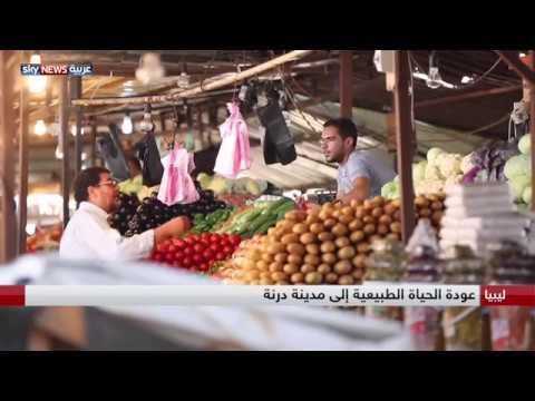 الحياة الطبيعية تعود إلى مدينة درنة الليبية  - نشر قبل 4 ساعة