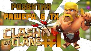 #1 РОЗВИТИЯ РАШЕРА 6 ТХ [Clash of Clans]