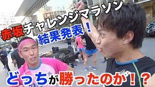 『NO RUNNING NO LIFE』 赤坂チャレンジマラソンの結果発表! Cグループ...