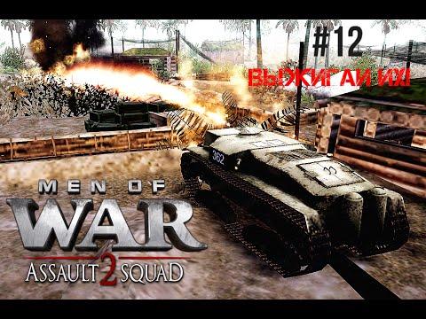 Выжигай их! В тылу врага: Штурм 2 \ 3 vs 3 \ Япония vs США. Захват территорий.#12