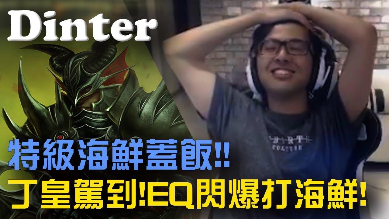 【DinTer】丁皇四世出征質疑智商!海鮮蓋飯製程大公開!