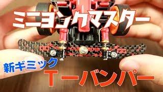 【ミニ四駆】フロントバンパー新ギミック!衝撃緩和とコース復帰率アップ!【ミニヨンクマスター】【mini4wd】