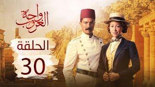 مسلسل واحة الغروب| الحلقة الثلاثون - Wahet El Ghroub Episode 30