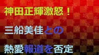 神田正輝激怒!三船美佳との熱愛報道を否定 三船美佳さんが離婚問題でも...