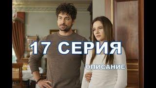 НЕ ОТПУСКАЙ МОЮ РУКУ описание 17 серии турецкого сериала на русском языке, дата выхода