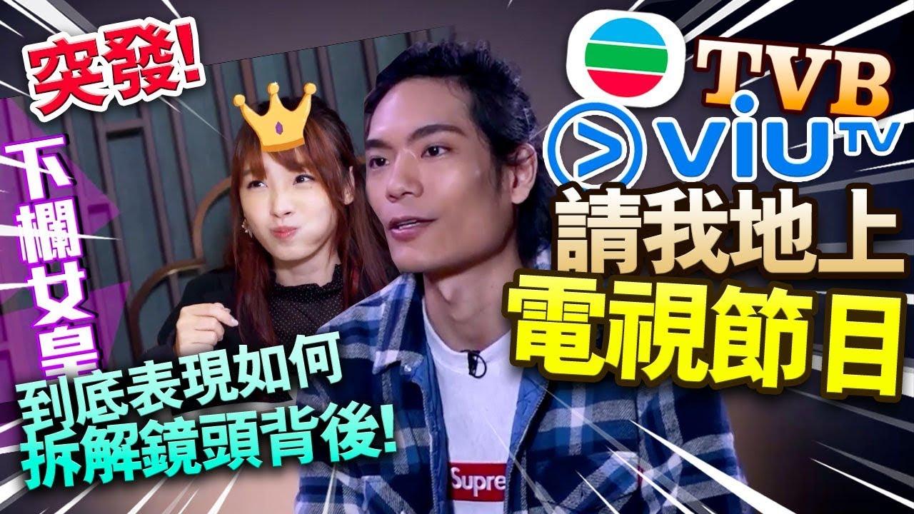 【突發】TVB同ViuTV請我地上電視節目!到底表現如何?拆解鏡頭背後!