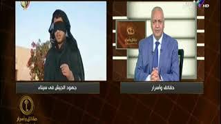 مصطفي بكري : علينا ان ندرك ان المصرين لن يسمحوا للإرهاب ان يستمر