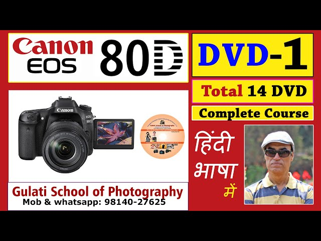 1st DVD | Canon 80D Camera Buttons | Camera Modes | Menu Settings | Front Buttons | कोर्स हिंदी में