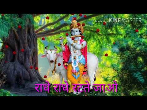 New WhatsApp status Radhe Radhe ratte Jao Krishna Aarti 2018 hindi Guru ji hindiguruji