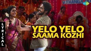 Saama Kozhi Yelo Yelo Lyrical Aayiram Jenmangal G V Prakash Kumar Ezhil C Sathya
