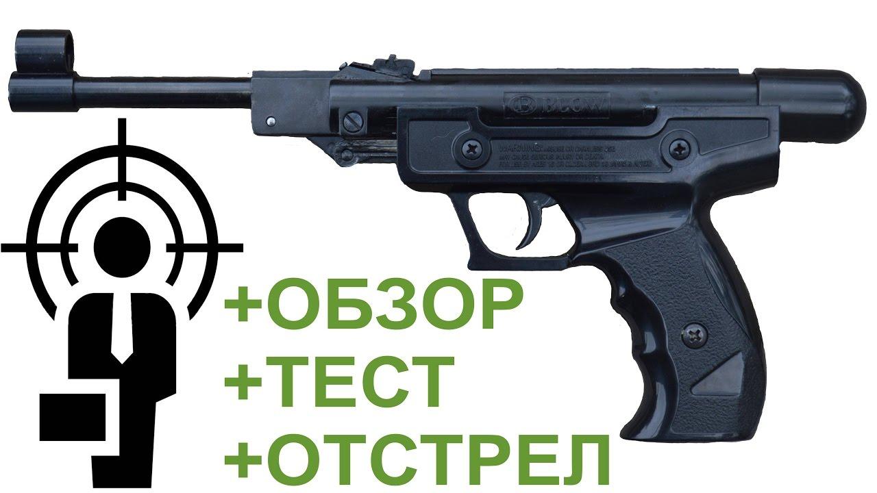 Калибр, 4. 5 мм (. 177). Цена: 2700. 00 руб. Пневматический со2-пистолет оснащен стальным нарезным стволом калибра 4,5 мм длиной 101 мм.