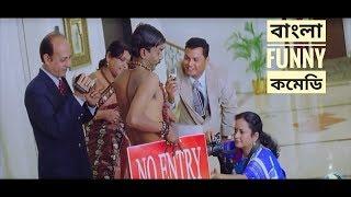 হাসতেই হবে! এ কি অবস্থা হলো দেখুন। bangla comedy movie clip
