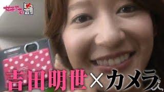 女子アナ×カメラ☆ 吉田明世編【女子アナの罰】