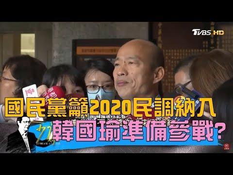 郝龍斌籲民調納入韓國瑜國民黨要確保2020勝算少康戰情室 20190221