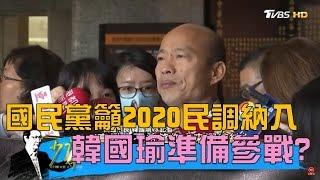 郝龍斌籲民調納入韓國瑜!國民黨要確保2020勝算?少康戰情室 20190221