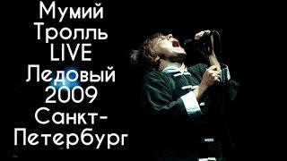 Download Мумий Тролль LIVE Ледовый дворец 2009 Санкт-Петербург Mp3 and Videos