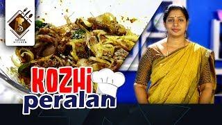 കോഴി പിരളൻ  - Kozhi Peralan | How to cook