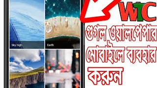 Google Wallpapers For Android    || গুগল ওয়ালপেপার অ্যান্ড্রয়েড ফোনে ব্যবহার করুন 😎 || WTC Episod