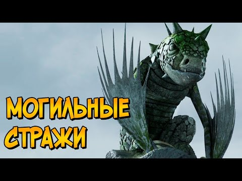 Могильные Стражи из мультфильмов Как приручить Дракона (способности, место обитания, цели)