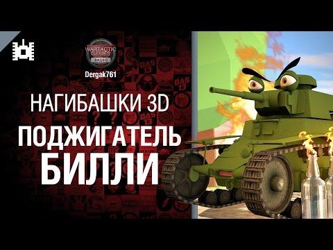 World of Tanks мультики