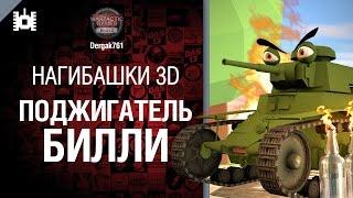 Нагибашки 3D - Поджигатель Билли - от Dergak761 [World of Tanks]