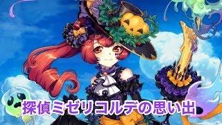 【FB】 【翻譯】 白猫ミステリーランド限定キャラ、ミゼリコルデの思い...