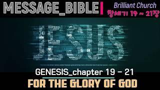 미디어성경_메세지바이블 창세기 19 ~ 21장(MSGB…