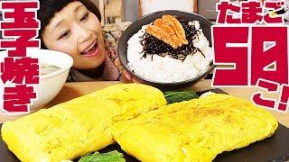【大食い】【玉子50個】卵焼き作ってみた!約6kg!! せっかくだから定食にしちゃったよ!【ロシアン佐藤】【Russian Sato】