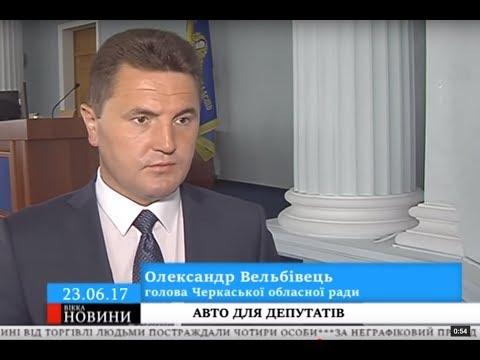ТРК ВіККА: У Черкаській облраді відмовилися від придбання дороговартісного автомобіля
