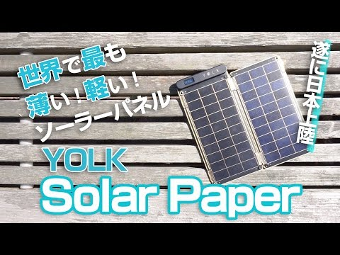 YOLK Solar Paper(ソーラーペーパー) 世界最薄最軽量のソーラー充電器