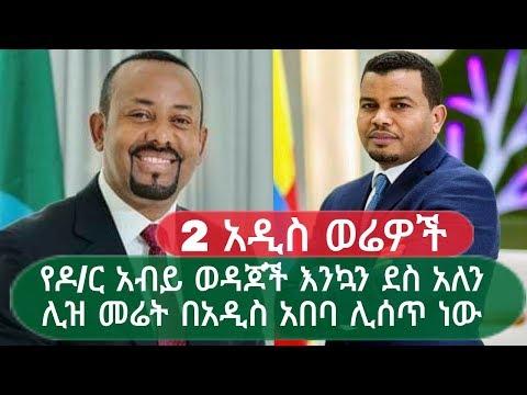 Ethiopia    2 አዲስ ወሬዎች - የዶ/ር አብይ ወዳጆች እንኳን ደስ አለን የሊዝ መሬት በአዲስ አበባ ሊሰጥ ነው